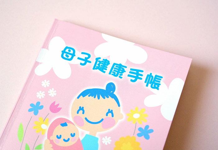 母子手帳は、いつからもらえる?手続きの場所や必要書類、使い方を解説