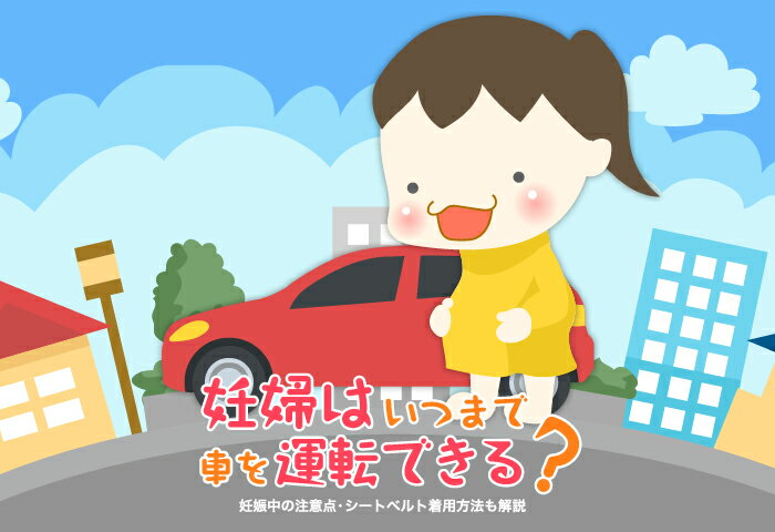 【医師監修】妊婦はいつまで車を運転できる?妊娠中の注意点・シートベルト着用方法も解説