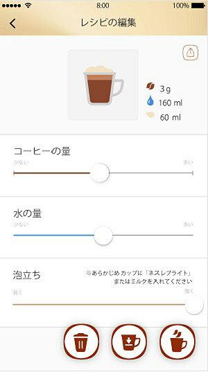 「ネスカフェ アプリ」(無料)レシピの編集画面