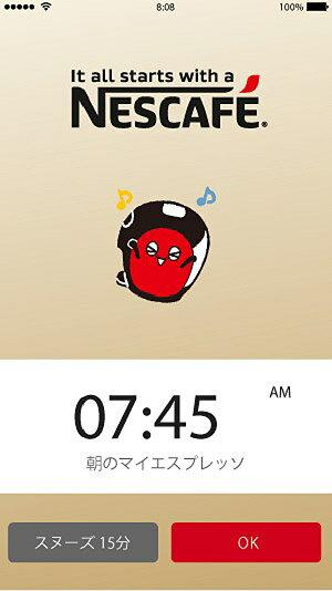 スマホ上のコーヒーの抽出時間設定画面