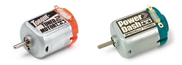 左から、トルクチューン2モーター、パワーダッシュモーター(上級者向け)