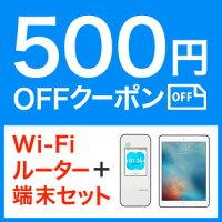 Wi-Fiルーターと人気端末セット商品の500円OFFクーポン配布中!