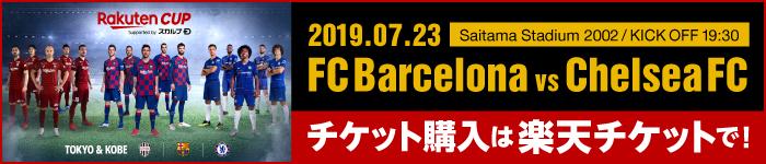 FCバルセロナvsチェルシーFC 7/23埼玉で対戦