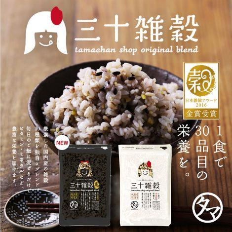 国産30雑穀米