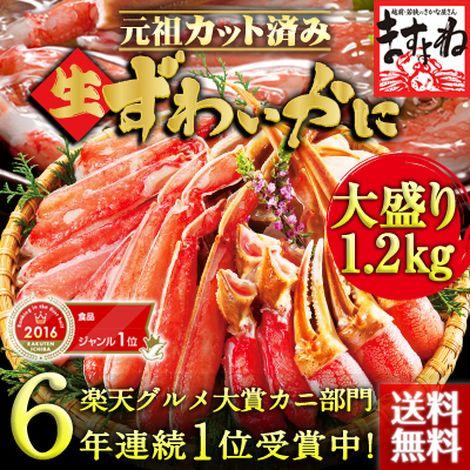 元祖カット済生ずわい蟹大盛1.2kg