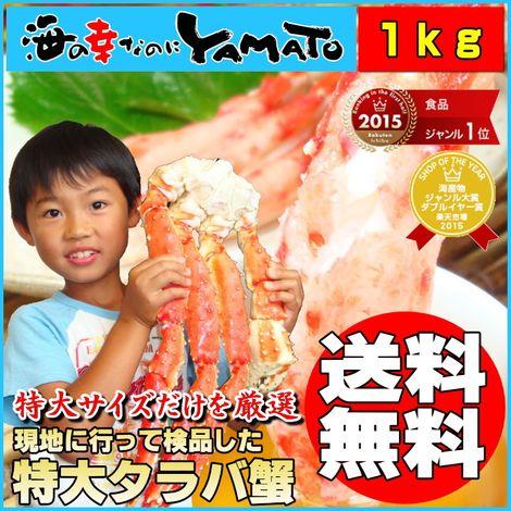 特大!極上!ボイルタラバ蟹脚