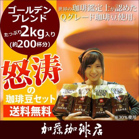 ゴールデンブレンドコーヒー500g×4袋
