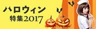 ハロウィンで仮装やコスプレを楽しむなら、楽天市場のハロウィン特集