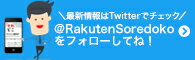 それどこ、twitterやってます!