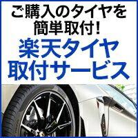 タイヤ取付サービス