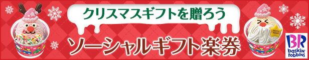 楽券でクリスマスギフト