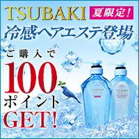 【夏季限定】TSUBAKI購入で100ポイントGET