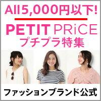 今すぐ欲しい!5,000円以下のプチプラ特集!