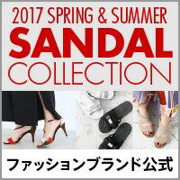 2017春夏サンダル特集!ファッションブランド公式