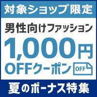 最大1,000円OFFクーポン!夏のボーナス特集