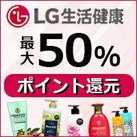 【送料無料】 健康で美しく!LG生活健康のコスメ・日用品