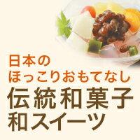 日本のほっこりおもてなし★伝統和菓子・和スイーツ
