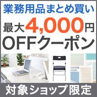業務用・プロ用品まとめ買いクーポンキャンペーン!