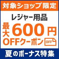 最大600円OFFクーポン!夏のボーナス特集
