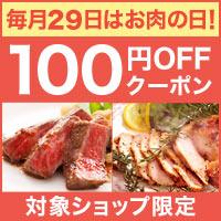 29日はお肉の日。厳選お肉をお得にお取り寄せしよう
