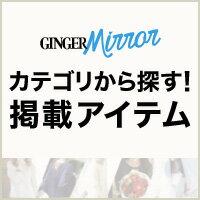 GINGER6月号 カテゴリから探す!掲載アイテム