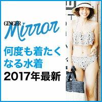 GINGER6月号 2017年最新水着 & 夏のヒット服#5
