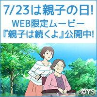 7/23は親子の日!WEB限定ムービー公開中