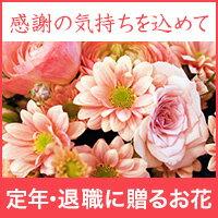 感謝を込めたお花の贈りもの