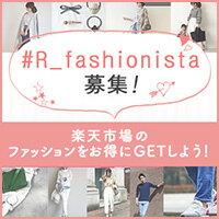 #R_fashionista募集!