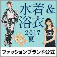 2017夏ゆかた&水着特集!ファッションブランド