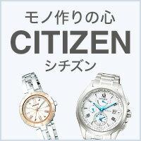 【CITIZEN】新生活、贈り物に、シチズンの腕時