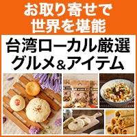 台湾の美味しさが集結!麺・スイーツ・お茶等勢揃い!