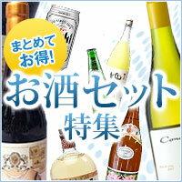 お酒買うならセットがお得!ワインから日本酒まで