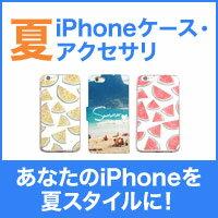 あなたのiPhoneを夏スタイルに!