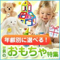 お子様のお誕生日プレゼントや、ご出産祝いに!世界の玩具特集♪