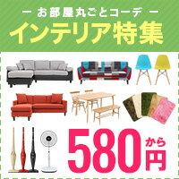 580円からRank1位獲得のインテリア&家電満載!
