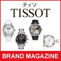 ティソ(TISSOT) | スイスを代表する腕時計、ウォッチ