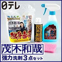 TVで紹介中!茂木和哉の強力洗剤!