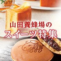 「山田養蜂場」のはちみつを使用した絶品スイーツを、ぜひご賞味ください!