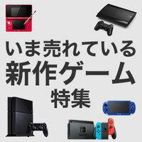 Switch、PS4、3DSなどの人気タイトルを一挙特集!