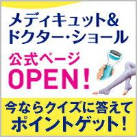 フット&レッグケア製品の情報をお届けします。