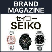 セイコー(SEIKO) | グランドセイコーやアストロン、ルキアなど