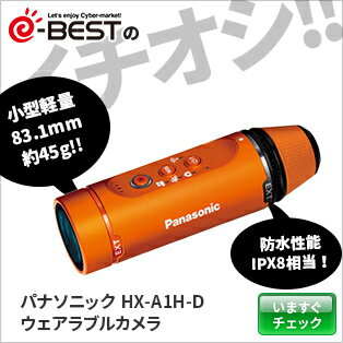 【イーベストのイチオシ!】夏休みの旅行で大活躍!ウェアラブルカメラ