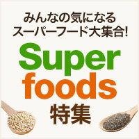 美容・健康のため取り入れたいスーパーフード