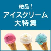 夏に贈りたいアイスクリームをご紹介!