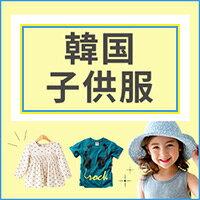 お手頃価格なのにとっても素敵♪かわいい韓国子供服が大集合!