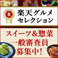 スイーツ&惣菜好きな一般審査員を大募集中!