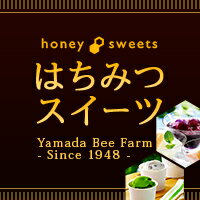 【山田養蜂場の 贅沢蜂蜜 使用】はちみつスイーツ特集♪