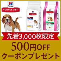 愛犬と共同開発したサイエンス・ダイエットが500円OFF