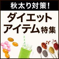 今使いたい、夏のダイエットアイテム特集!